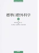 標準口腔外科学 第4版 (Standard Textbook)