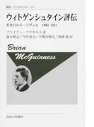 ウィトゲンシュタイン評伝 若き日のルートヴィヒ1889−1921 新装版 (叢書・ウニベルシタス)