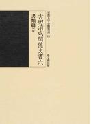 吉田清成関係文書 6 書類篇 2 (京都大学史料叢書)