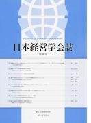 日本経営学会誌 第36号