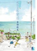 あの日の青空 (flowers comics 海街diary)