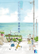 あの日の青空 (flowers comics 海街diary)(flowers コミックス)