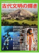 古代文明の輝き (別冊日経サイエンス)