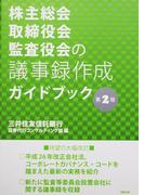 株主総会・取締役会・監査役会の議事録作成ガイドブック 第2版