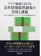 アジア地域における会社情報提供制度の実情と課題