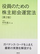 役員のための株主総会運営法 第2版