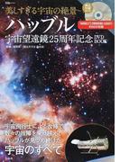 美しすぎる宇宙の絶景〜ハッブル宇宙望遠鏡25周年記念DVD BOOK (宝島MOOK)