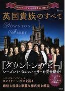 英国貴族のすべて 『ダウントン・アビー』の世界をより楽しむ!