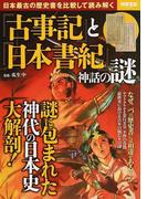 『古事記』と『日本書紀』神話の謎 日本最古の歴史書を比較して読み解く