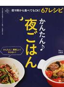 夜ごはん 夜9時から食べてもOK!かんたん67レシピ (TJ MOOK)