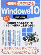 480円でスグわかるWindows 10 世界一カンタン 乗り換えの人も初めての人もこれさえ読めば大丈夫! (100%ムックシリーズ)(100%ムックシリーズ)