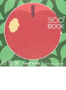 白雪姫 (360°BOOK)