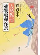 人形佐七捕物帳傑作選 (角川文庫)(角川文庫)
