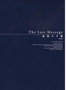 最後の手紙 男声合唱版 改訂版