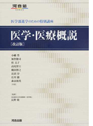 医学・医療概説 医学部進学のための特別講座 改訂版 (河合塾SERIES)