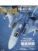 F−14トムキャット