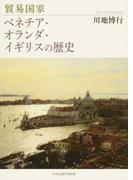 貿易国家ベネチア・オランダ・イギリスの歴史