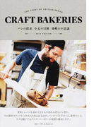 CRAFT BAKERIES パンの探求 小麦の冒険 発酵の不思議 THE STORY OF ARTISAN BREAD