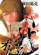オトダマ―音霊―(3)(WINGS COMICS(ウィングスコミックス))