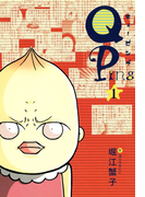QPing(1)(WINGS COMICS(ウィングスコミックス))