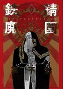鉄錆廃園(2)(WINGS COMICS(ウィングスコミックス))