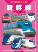 こども絵本エルライン[3] 新幹線(こども絵本エルライン)