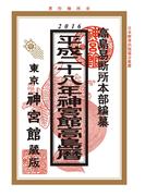 平成28年版神宮館高島暦