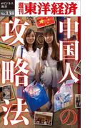 中国人の攻略法-週刊東洋経済eビジネス新書No.138