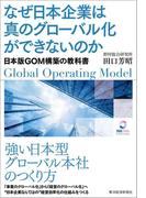 なぜ日本企業は真のグローバル化ができないのか