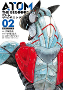 アトム ザ・ビギニング2(ヒーローズコミックス)(ヒーローズコミックス)
