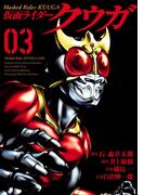 仮面ライダークウガ3(ヒーローズコミックス)(ヒーローズコミックス)