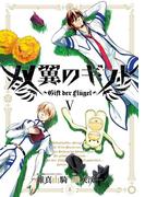 双翼のギフト5(ヒーローズコミックス)(ヒーローズコミックス)