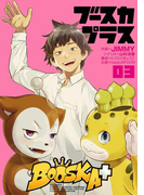 BOOSKA+ ブースカプラス3(ヒーローズコミックス)(ヒーローズコミックス)