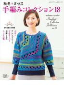 秋冬*ミセス 手編みコレクション18(レディブティックシリーズ)