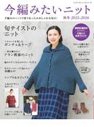 今編みたいニット 秋冬2015-2016(レディブティックシリーズ)