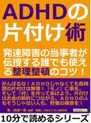 ADHDの片付け術。発達障害の当事者が伝授する誰でも使える整理整頓のコツ!