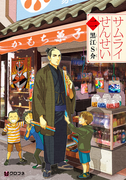 サムライせんせい二(8)(クロフネコミックス)