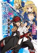 青の海賊剣士(電撃文庫)