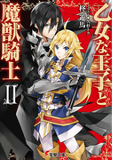 乙女な王子と魔獣騎士II(電撃文庫)