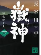 嶽神(下) 湖底の黄金(講談社文庫)