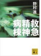 救急精神病棟(講談社文庫)