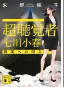 超聴覚者 七川小春 真実への潜入(講談社文庫)