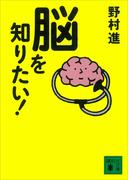 脳を知りたい!(講談社文庫)