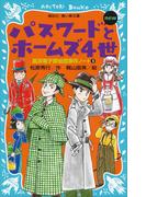 パスワ-ドとホ-ムズ4世 new(改訂版) 風浜電子探偵団事件ノート5(講談社青い鳥文庫 )