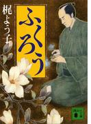 ふくろう(講談社文庫)