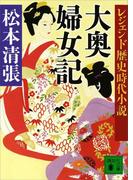 レジェンド歴史時代小説 大奥婦女記(講談社文庫)