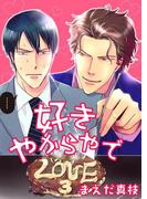 好きやからやで LOVE:3(BOYS JAM!)
