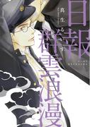 日報群雲浪漫【電子限定おまけ付き】(ディアプラス・コミックス)
