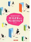 就活女子のための就活迷宮から抜け出すトビラ(TAC出版)(TAC出版)