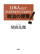 日本人としてこれだけは学んでおきたい政治の授業